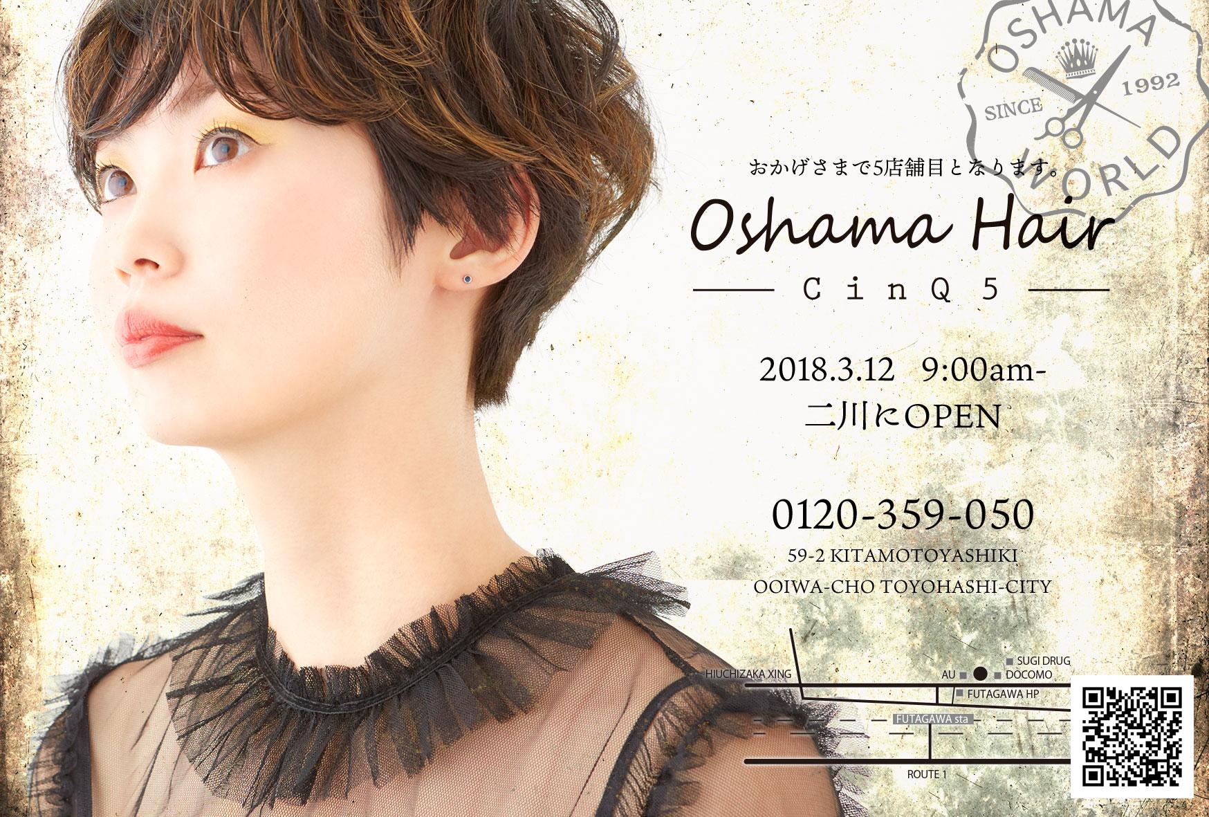 美容室オシャマヘアーCinQ二川店2018年3月12日オープン!豊橋市大岩町にて